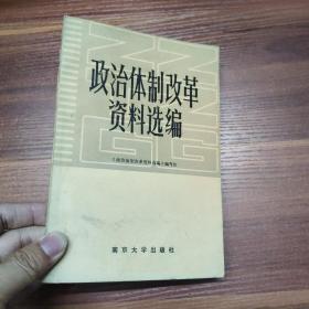 政治体制改革资料选编-87年一版一印