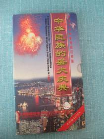 文献光盘 :中华民族的盛大庆典----1997年香港回归祖国