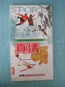 真情颂(体育MTV精选)2VCD