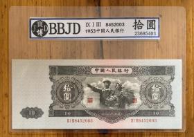 宝博BBJD评级币票样第二套 人民币带 水印大 黑拾元10元纸币钱币古币
