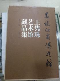 黑龙江省博物馆王隽珠艺术馆藏品集 (带盒)重量十五斤以上