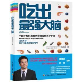 (预售)吃出最强大脑 贾竑晓 9787501996070 中国轻工业出版社 正版图书