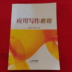 应用写作教程 云南人民出版社