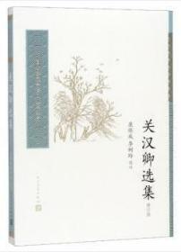 �P�h卿�x集(修�版)