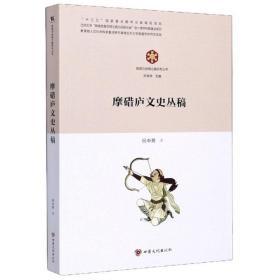 摩碏庐文史丛稿/敦煌与丝绸之路研究丛书