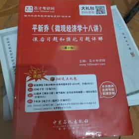 圣才教育:平新乔《微观经济学十八讲》课后习题和强化习题详解(第2版)