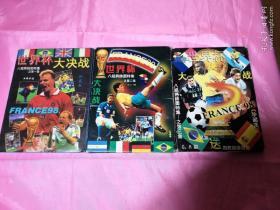 世界杯大决战八组将帅图特集之(一A.B.C组、二本、二B.E.F组、G.H组三)珍藏版 3本和售(36张)