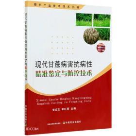 现代甘蔗病害抗病性精准鉴定与防控技术/糖料产业技术体系丛书
