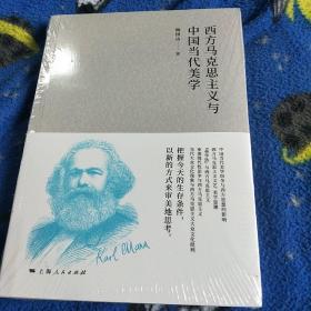 西方马克思主义与中国当代美学(全新未拆封