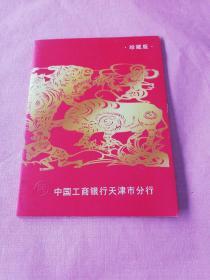 中国工商银行天津市分行 珍藏版