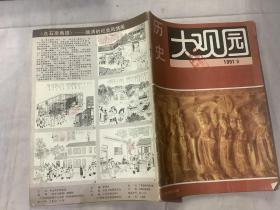 历史大观园1991年第8期