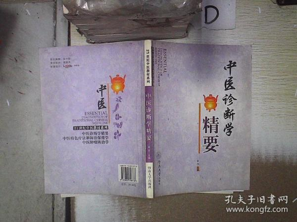 中医诊断学精要