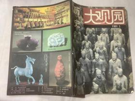 《历史大观园》1991年3期