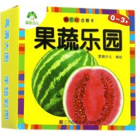 果蔬乐园(0-3岁)/撕不烂启蒙卡