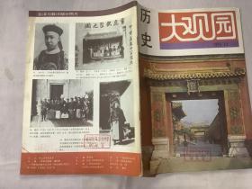 历史大观园-1993年第11期
