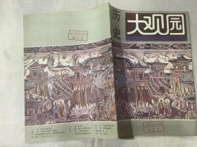 历史大观园 1993年第10期