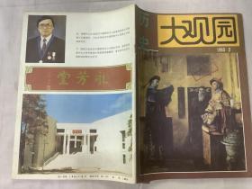 历史大观园 1993年 第2期 总第92期