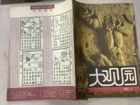 历史大观园(1992年第2期)