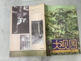 历史大观园——1992\12