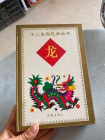 十二生肖礼品丛书 龙