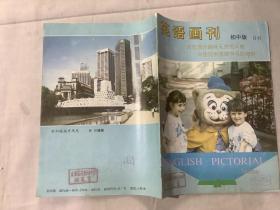 英语画刊(初中版 1994年第1期)