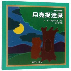 月亮捉迷藏/月亮小熊的故事/信谊世界精选图画书 绘本 (美)兰克?艾许