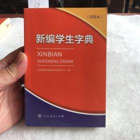 新编学生字典(双色本)