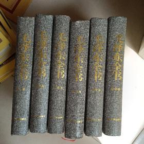 毛泽东全书(全六册)