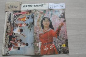 中华武术1984 4