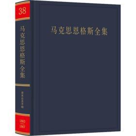 马克思恩格斯全集第38卷