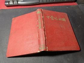 可爱的祖国笔记本 (内有毛主席 朱德 等照片)无字迹