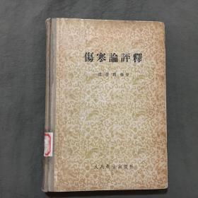 伤寒论评释(1955年一版一印)馆藏书,每页已检查核对不缺页