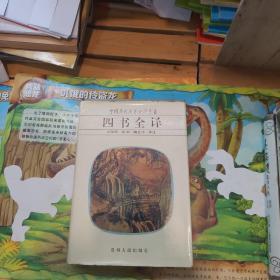 中国历代名著全译丛书・四书全译