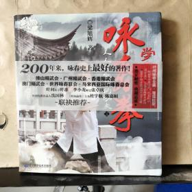 学拳就学咏春拳(附光盘DVD)