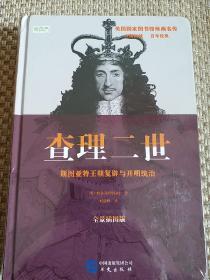 查理二世: 斯图亚特王朝与开明统治