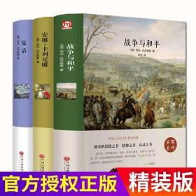 全套3册 战争与和平正版 安娜卡列尼娜 正版复活书 原著列夫托尔