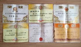 天津市长征中学奖状(象棋团体比赛、集体舞、小歌手、篆刻、先进单位)6张合售 毛笔手写