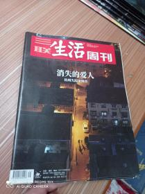 三联生活周刊  2020年第35期