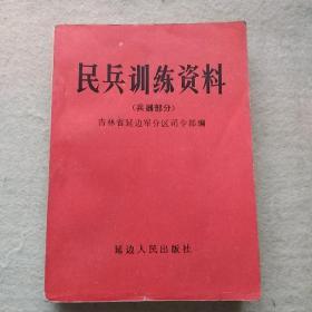 《民兵训练资料》 文革时期有毛泽东题词2页