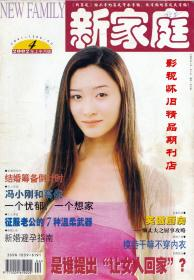 新家庭 2002年4期 王菲