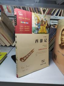 西游记(彩插励志版 无障碍阅读)/新课标必读名著