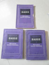 印度尼西亚语基础教程1.2.3 三本合售