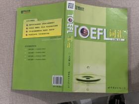 新东方:TOEFL词汇