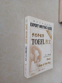 手把手教你TOEFL作文