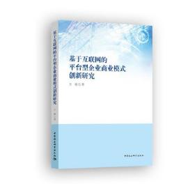 基于互联网的平台型企业商业模式创新研究