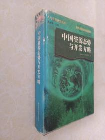 中国资源态势与开发方略