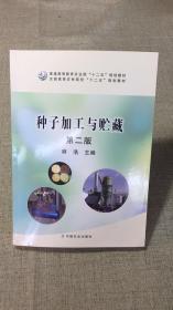 """种子加工与贮藏(第2版)/普通高等教育农业部""""十二五""""规划教材"""