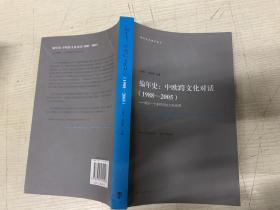编年史·中欧跨文化对话(1988-2005):建设一个多样而协力的世界