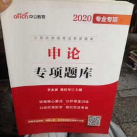 中公版·2017公务员录用考试专项题库:申论(二维码版)