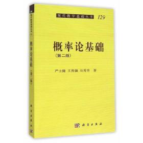概率論基礎(第二版) 嚴士健 科學出版社有限責任公司9787030251558正版全新圖書籍Book